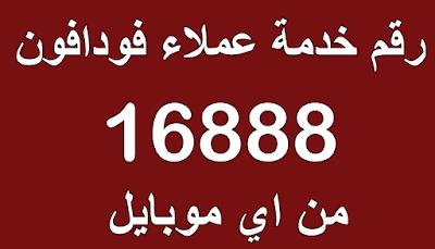 خدمة عملاء فودافون اون لاين والتواصل المباشر عملات المصراويه