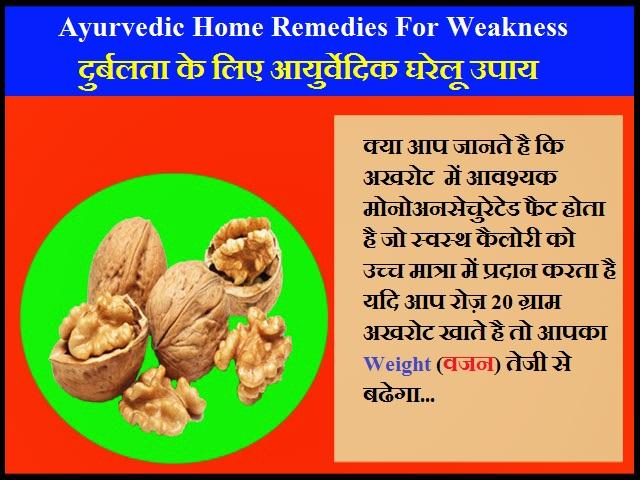 Ayurvedic Remedies for Weakness-दुर्बलता के लिए आयुर्वेदिक उपचार