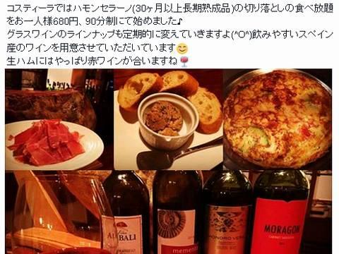 HP情報1 バル食堂Costilla(コスティーラ)