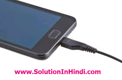 mobile fast charging ke liye week me kamse kam 2 bar full charge kare - www.solutioninhindi.com