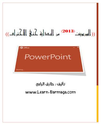 كتاب البوربوينت 2013 من البـداية حتـى الاحتراف PDF