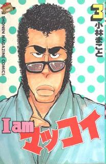 4 [小林まこと] I am マッコイ 第01 03巻