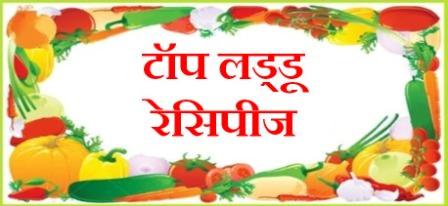 टॉप लड्डू मिठाई रेसिपी - Best Indian Laddu Sweet Recipe in Hindi