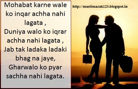 Very romantic love sms in hindi