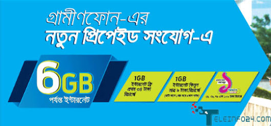 Grameenphone New Sim Offer 2017 With 6 GB Internet Pack