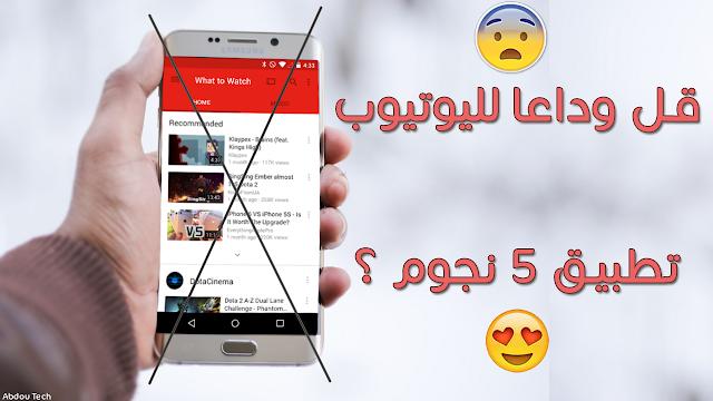 لن تستخدم اليوتيوب بعد اليوم | اليك تطبيق خرافي ستندم اذا لم تجربه !