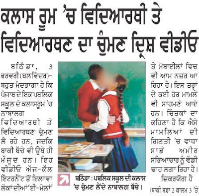 Student Kissing Scene In DAV Public School Punjab ! Girl and His Bf Kissing In Classroom