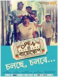 Open Tee Bioscope (2015) Download 300mb Full Bangla Movie