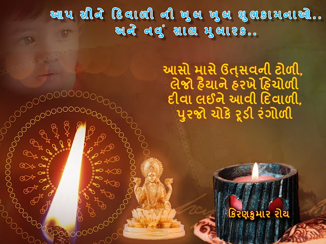 Happy Diwali Messages, Quotes, Images in Gujarati