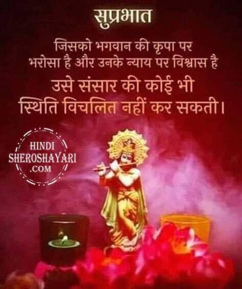 Lord Krishna Suprabhat Images