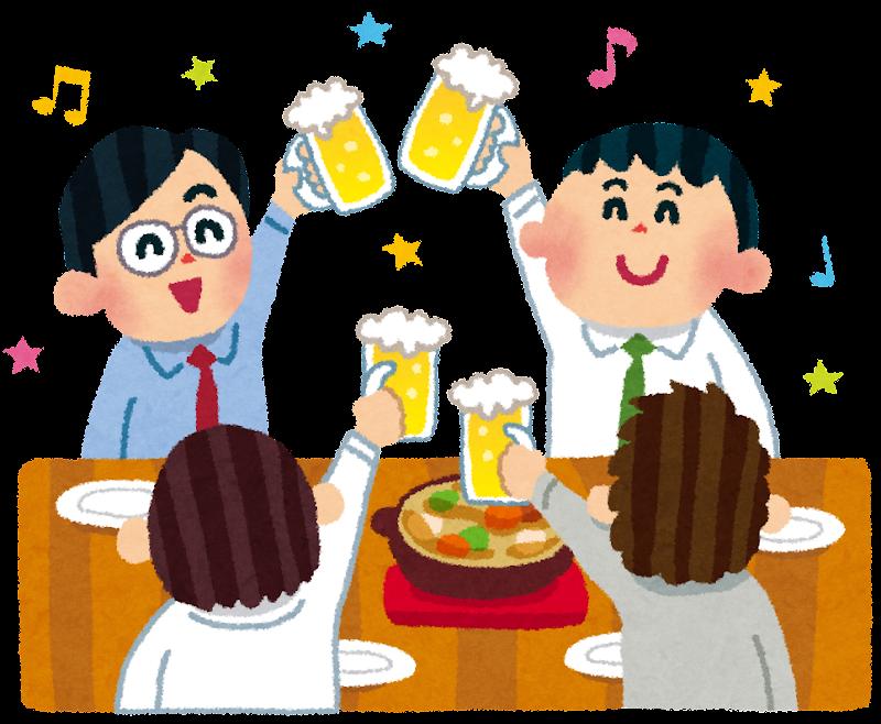 会社の飲み会に行きたくない理由7つ・上手に断る方法6例