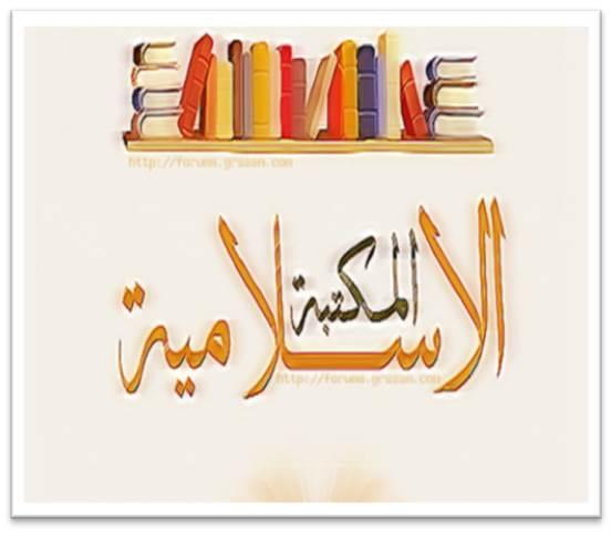 تحميل المكتبة الاسلامية افضل الكتب الدينية