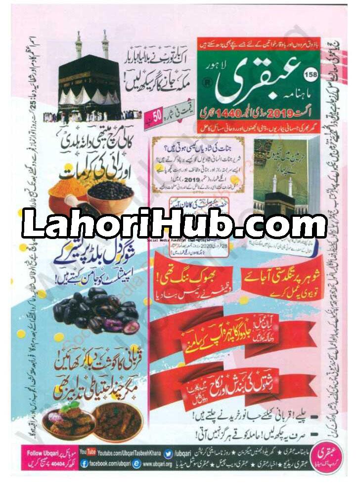 Ubqari Magazine August 2019 Free Read and Download In PDF