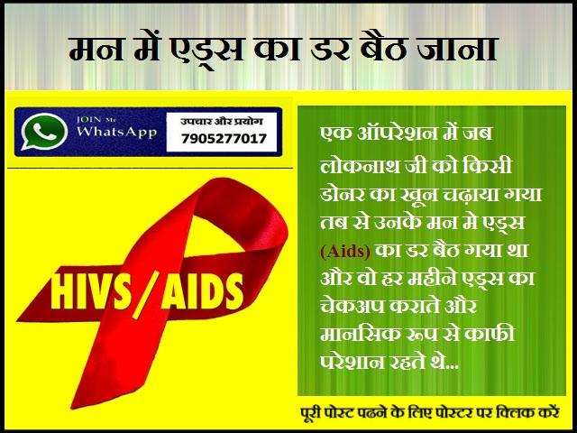 मन में एड्स का डर बैठ जाना