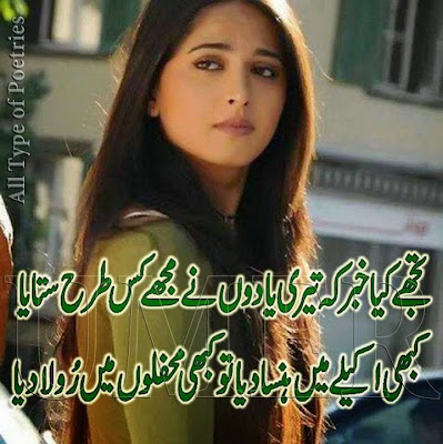 Sad Poetry | Sad Poetry In Urdu | Sad Shayari | sad urdu poetry 2 lines | Urdu Poetry World,Urdu Poetry,Sad Poetry,Urdu Sad Poetry,Romantic poetry,Urdu Love Poetry,Poetry In Urdu,2 Lines Poetry,Iqbal Poetry,Famous Poetry,2 line Urdu poetry,Urdu Poetry,Poetry In Urdu,Urdu Poetry Images,Urdu Poetry sms,urdu poetry love,urdu poetry sad,urdu poetry download,sad poetry about life in urdu