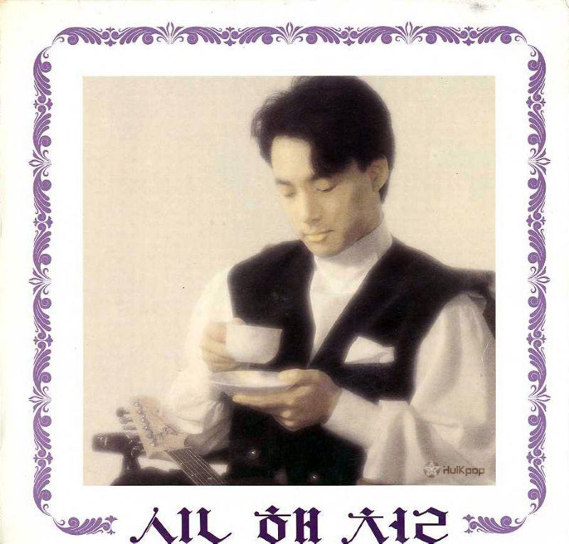 Shin Hae Chul – Vol.1 Don't Look So Bad