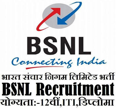 BSNL Recruitment 2018