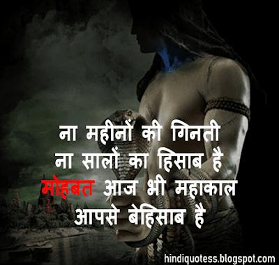 mahakal ki shayari,mahakal status fb hindi,mahakal status fb,mahakal ki shayari,jai mahakal fb status
