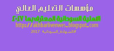 مؤسسات التعليم العالي الاهلية السودانية المعترف بها 2017 - 2018