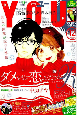 YOU(ユー) 2016年12号 raw zip dl