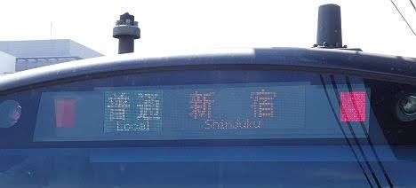 湘南新宿ライン 普通 新宿行き2 E233系(2018年 渋谷駅高架化工事に伴う運行)