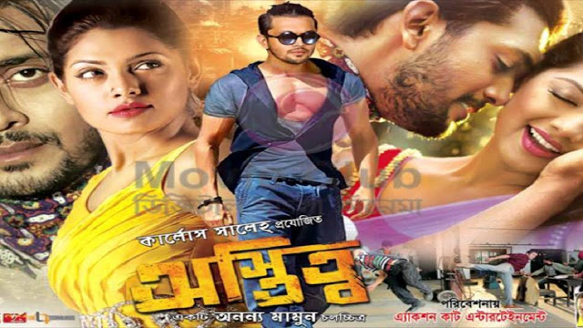 Ostitto (2016) Bangla Full Movie Free Download HD 720p