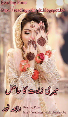 Meri zeest ka hasil by Rabia Noor Episode 1 Online Reading