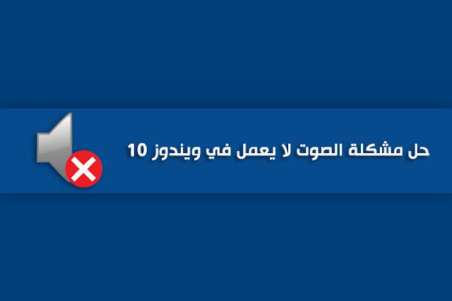 مشكلة الصوت في Windows10
