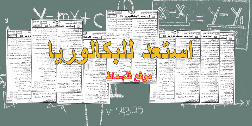 كتاب الفيزياء للبكالوريا السورية pdf