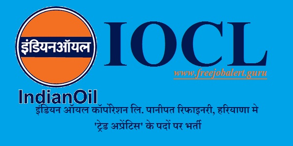 Indian Oil Corporation Limited, IOCL, Haryana, Graduation, B.Sc., B.Com., B.A., Latest Jobs, Trade Apprentice, iocl logo