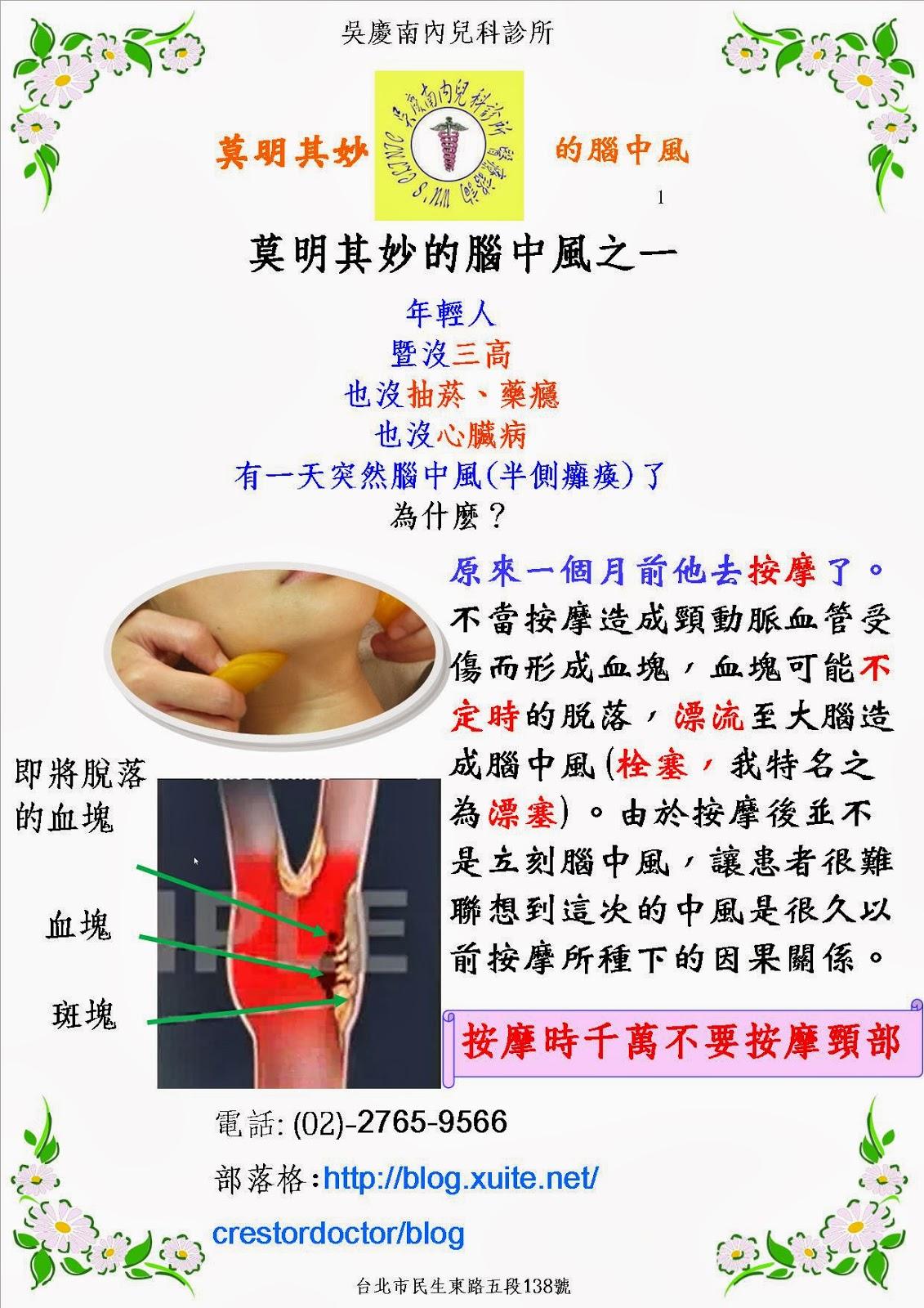腦中風網誌_吳慶南內兒科診所: 莫明其妙的腦中風之一