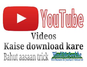 YouTube-videos-kaise-download-kare-bina-url-link-change-kiye