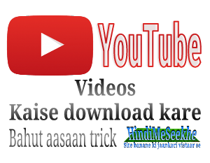 YouTube-videos-kaise-download-kare-bina-url-link-change-kiye