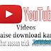 YouTube video kaise download kare, bina URL change kiye.