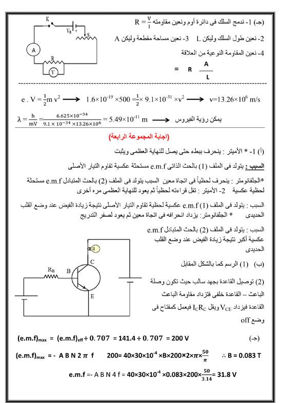 اليوم السابع: توقعات امتحان الفيزياء للثانوية العامة 2016  13