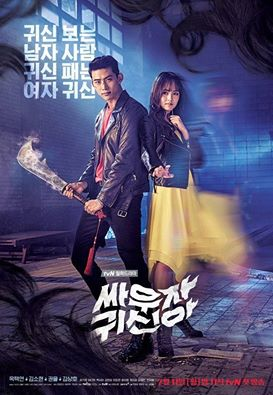 Let's Fight Ghost Official Posters are Out Ok Taek-Yeon, Kim So-Hyun, Kwon Yool  - KDrama 2016