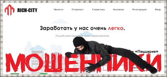 Rich-City.ru - Отзывы, развод, без вложения, сайт платит деньги?