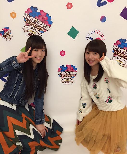 ファンクラブバスツアーでの石田亜佑美の衣装の画像