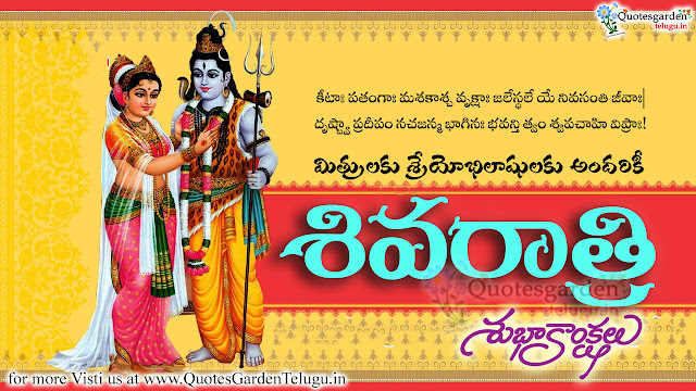 Telugu Shivaratri Greetings, Shivaratri Story, Shivaratri Wallpapers, Shiva kalyanam images with HD wallpapers, Shiva Kalyanam images with shivaratri greetings, Nice Shivaratri wallpapers with Lord Shiva, Shivaashtakam, lingashtakam, shivastuti,