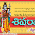Shivaratri Telugu Greetings Shlokam story HD wallpapers