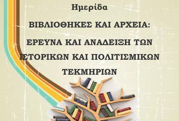 Εταιρείας Δυτικομακεδονικών Μελετών:Ημερίδα  για  Βιβλιοθήκες  και  Αρχεία την  Κυριακή  1η  Μαρτίου