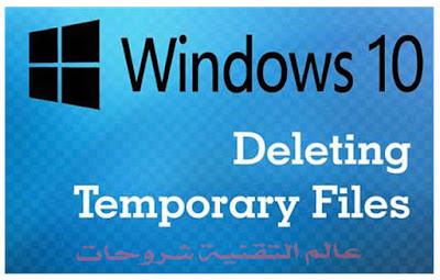 طريقة-حذف-الملفات-المؤقتة-temporary-files-علي-نظام-التشغيل-ويندوز-10