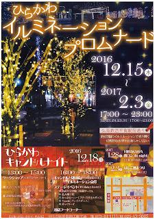 Hirakawa Illumination Promenade 2016 poster 平成28年ひらかわイルミネーションプロムナード ポスター 平川市