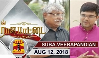 Interview with Suba Veerapandian 12-08-2018 Thanthi Tv
