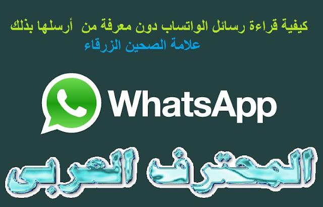 whatsapp,واتساب,واتس اب,الواتساب,تزوير رسائل الواتساب whatsapp,الواتساب whatsapp,الواتس اب,رسائل واتساب,bulk whatsapp,تطبيق الواتساب whatsapp لا تفوتك,whatsapp sender,رسائل,اندرويد,اختراق,واتس,ميزة whatsapp,برنامج whatsap gold,أخفاء رسائل الواتساب whatsapp بدون برامج,تجسس,التجسس
