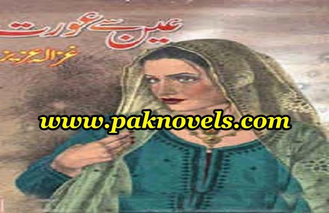 Ain Se Aurat By Ghazala Aziz