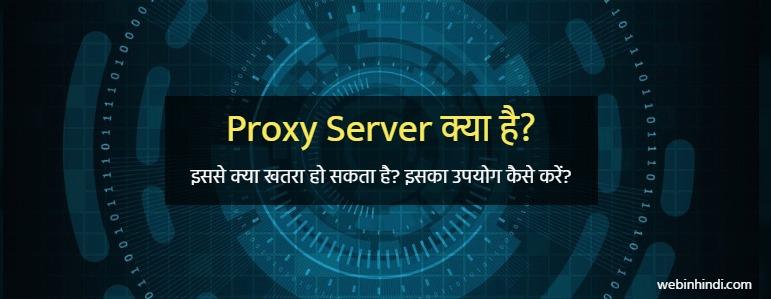 प्रॉक्सी सर्वर क्या है इसका कैसे उपयोग करें पूरी जानकारी - Proxy Server in Hindi