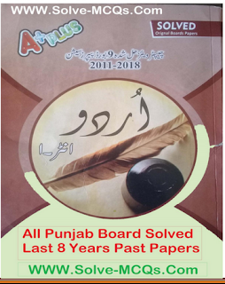 File: 1st Year Past Papers Solved With Answers Urdu Subject Punjab Board Exams.svg