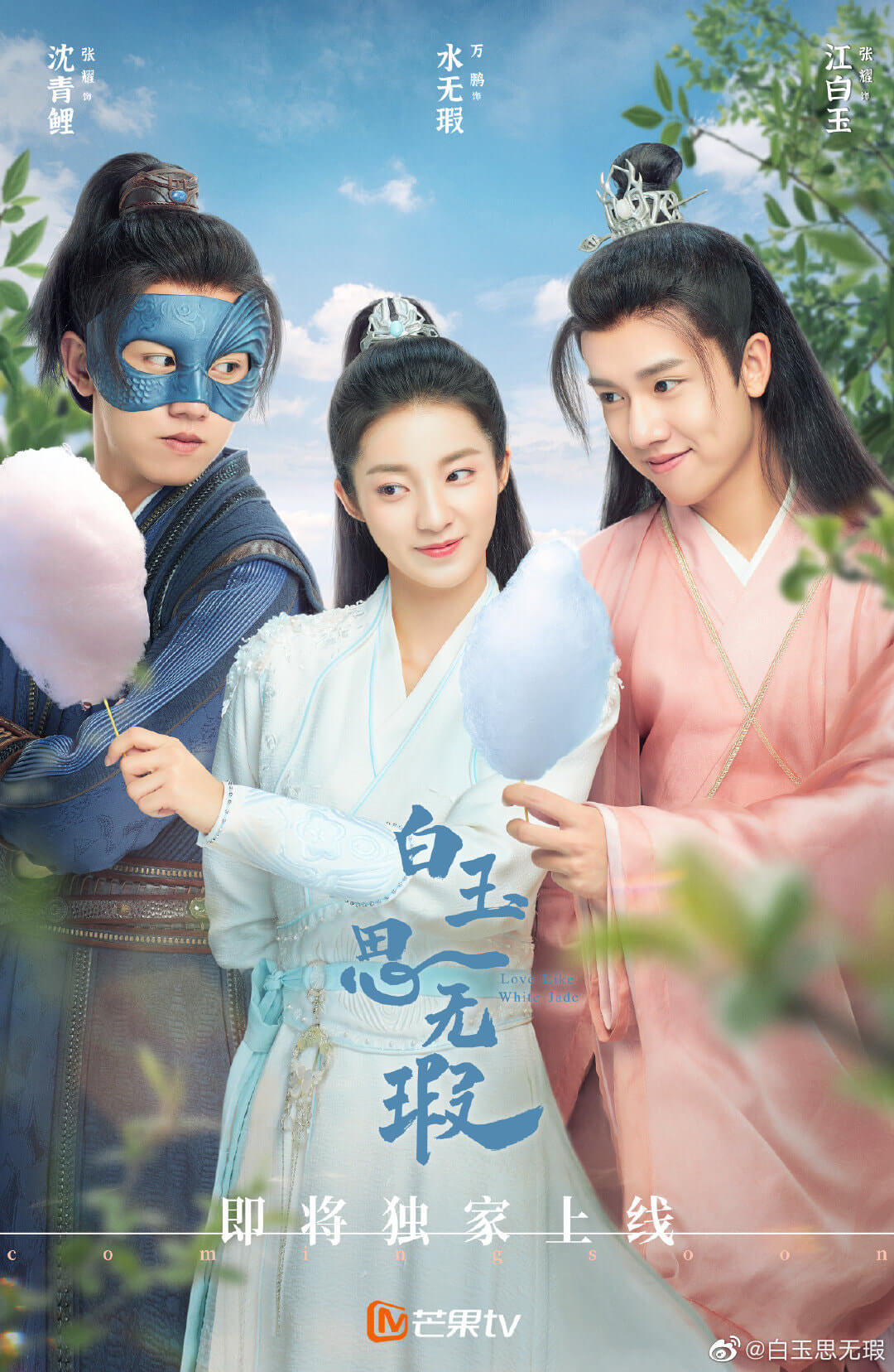 Bạch Ngọc Tư Vô Hà - Love like White Jade (2021)