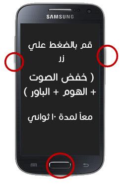 Download-Mode-on-Samsung-Galaxy-super-roid